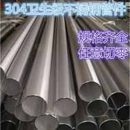 304 316不銹鋼管 光亮管 鏡面管 裝飾管無縫管內外拋光衛生管切零