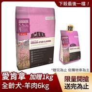 【ACANA 愛肯拿】單一蛋白無穀配方6Kg美膚羊肉+蘋果(WDJ推薦 全齡犬 狗飼料)