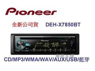 車廠本舖~Pioneer DEH-X7850BT CD/MP3/WMA/USB/AUX/iPhone 藍芽