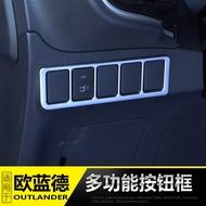13-19款三菱Outlander大燈調節按鈕框裝飾框 Outlander中控按鈕內飾改裝