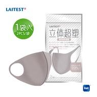 萊潔 立體超塑防護口罩(成人)-鈦石灰-2入袋裝
