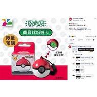 限量  正版 會發光的悠遊卡 精靈寶可夢造型悠遊卡-3D寶貝球
