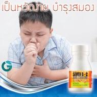 เม็ดอมกลิ่นส้ม ผสมโคลีน วิตามินซี และวิตามินบีรวม เซเว่นบี-ซี  กิฟฟารีน