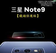 【鏡頭保護貼】三星 Galaxy Note 9 6.4吋 N960 鏡頭貼 鏡頭保護貼 硬度3H 疏水疏油