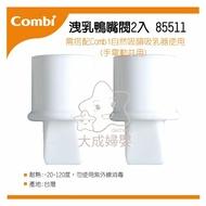 【大成婦嬰】Combi 自然吸韻 吸乳器配件-洩乳鴨嘴閥2入(85511) 手電動共用 原廠公司貨