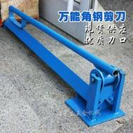 萬能角鋼角鐵貨架剪切機 手動角鐵角鋼專用切斷器 切斷機