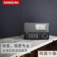 收音機 SANGEAN/山進ATS-909X 全波段便攜式短波收音機信號強戶外小音箱