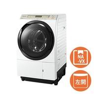 (預購)Panasonic國際11KG滾筒洗脫烘(左開)洗衣機NA-VX【愛買】