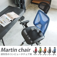 辦公椅/書桌椅/電腦椅 馬丁設計美學透氣鐵腳電腦椅 MIT台灣製 完美主義【I0241】