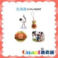 ∮Quant雜貨舖∮┌日本扭蛋┐海洋堂 北海道人物誌及名產 小全4款 毛蟹 丹頂鶴 漢堡 牧場