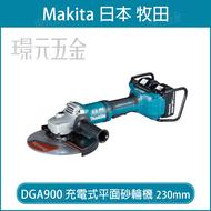 MAKITA 牧田 DGA900 充電式砂輪機 230mm  18V*2 DGA900Z【璟元五金】