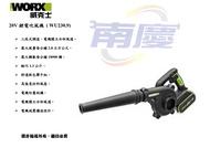 南慶五金 WORX 威克士 20V鋰電吹風機 ( WU230.9)