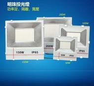 100w 150w防水 保固一年 投光燈 探照燈 投射燈 工程燈 舞台燈