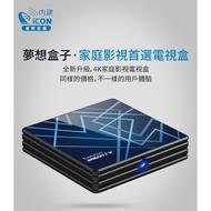 2020最新電視盒(免運) 夢想三代電視盒 安卓9.0 DreamTV 免運