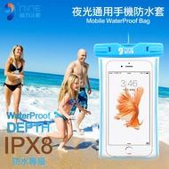 第九元素 夜光6吋通用手機防水套/防水袋/IPX8/游泳/沙灘/海邊/手機袋/收納袋/附吊繩 頸繩/Samsung/Sony/HTC/LG/ASUS/InFocus/OPPO/MIUI 小米/Nokia/Acer/TWM 台灣大哥大/Coolpad/BenQ/G-PLUS/華為 Huawei/iPhone