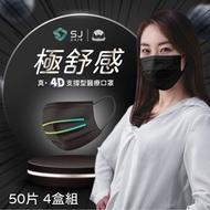 【極舒感】4D支撐型醫療口罩 自由呼吸極致體驗-黑色 (50片*4盒組)