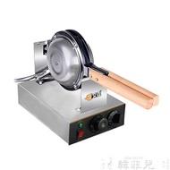 雞蛋仔機 定制110V家用商用雞蛋仔機香港QQ電熱蛋仔機商用家用不粘鍋電餅鐺