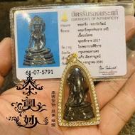 龍婆卡賢2517-2518九寶銅藏傳藥師佛