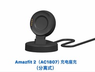 Amazfit 2 AC1807 /Amazfit GTR charging cable,charging base
