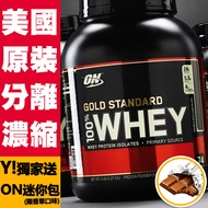 (限時送隨身包($120)【美國 ON歐恩】金牌黃金比例乳清蛋白 5磅-巧克力口味
