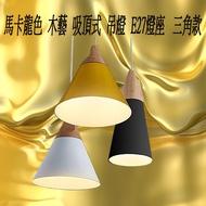 【偉旭日光生活館】馬卡龍色木藝吸頂式吊燈 E27燈座 三角款 單頭三頭吊燈 北歐現代鐵藝極簡 LED燈