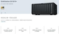 全新 群暉Synology DS1819+ 8Bay NAS