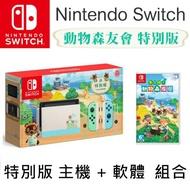 預購5月底 全新 Switch 動物森友會 特別版主機+〈集合啦!動物森友會〉遊戲片 台灣公司貨