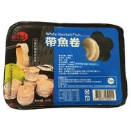 白帶魚卷(純清肉)250gX2盒