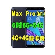 全新品、未拆封, ASUS ZenFone Max Pro M1 ZB602kL6G+64G 6吋空機 4G+4G雙卡機原廠公司貨