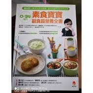 (全新二手)0~24個月素食寶寶副食品營養全書暢銷修訂版