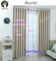 ผ้าม่านประตู กว้าง 2.5 X สูง 2.7 เมตร ผ้าม่านสำเร็จรูป ม่านตาไก่  ผ้าม่านกันแอร์ กั้นแอร์  ผ้ากันUV กันแดดได้ดีมากๆ