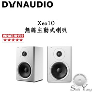 Dynaudio 丹麥 XEO 10 (XEO10) 無線主動式喇叭 無線喇叭 體積小但音效震撼 公司貨保固一年