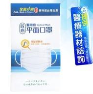 匠心 台灣康匠 醫療口罩 (未滅菌) 醫療平面口罩 三層式 成人用 3盒販售