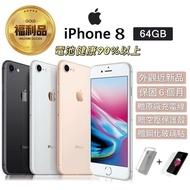 【Apple 蘋果】福利品 iPhone 8 4.7吋 64GB 智慧型手機(贈玻璃貼+空壓殼)