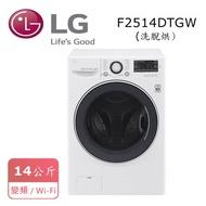 【結帳享折扣-LG 樂金】 14公斤直驅變頻洗脫烘滾筒洗衣機 F2514DTGW 含基本安裝