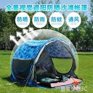 帳篷 2秒速開全自動2-5人加厚公園沙灘遮陽防曬 360度全景防雨帳篷 2021新款