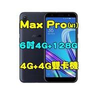 全新品、未拆封,ASUS ZenFone Max Pro M1 ZB602kL 4G+128G 6吋空機 4G+4G雙卡機原廠公司貨