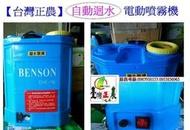 【台灣正農】BENSON高性能16公升電動噴霧器∼馬力強省錢又環保∼
