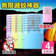 【新錸家居】LED升級三用無線滅蚊神器/捕蚊燈器(小夜燈/滅蚊-4入組)