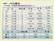 FRP.PE 化糞池-6人份  5500元 (中興水塔)~好康生活館