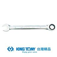 【KING TONY 金統立】KING TONY 專業級工具 單向快速棘輪扳手 12mm KT373112M(KT373112M)