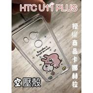 """""""扛壩子""""台灣授權商品 卡娜赫拉 P助 HTC U11 PLUS U11 EYES 手機殼 空壓殼 防摔殼 手機套"""