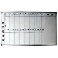3 x 4 尺(90 x 120 cm) 月份行事曆 磁性白板※直式書寫《一入》