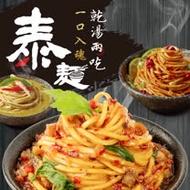 【稑珍】泰麵- 綠咖哩/紅咖哩/泰式酸辣 乾/湯拌麵 任選10袋 (4包/袋)