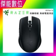 Razer 雷蛇 Atheris 刺鱗樹蝰 無線電競滑鼠 無線滑鼠 電競滑鼠 臺灣公司貨 原廠保固兩年