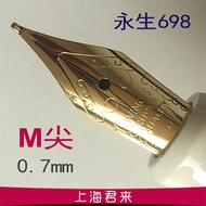 ✨悅遊✨永生698鋼筆配件M順滑軟彈筆尖0.7mm通用659