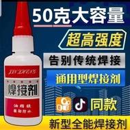 抖音 強力萬能焊接劑/50g