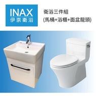 【INAX】衛浴精緻三件套組/馬桶/浴櫃組/面盆龍頭_精緻配