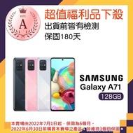 【SAMSUNG 三星】福利品 Galaxy A71 6.7吋全螢幕手機(8G/128G)