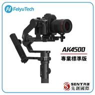 【Feiyu 飛宇】AK4500單眼相機三軸穩定器-標準版(先創公司貨)